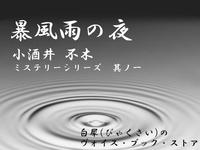 Sakai [stormy night: banishing the twilight series # 1