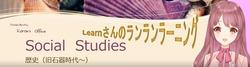 中学(歴史)①旧石器時代~