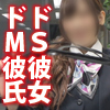 The fear of a woman, tell me and get angry. [De S girlfriend and De M boyfriend 素 人 Amateur couple Torture document] [Part 1]