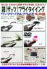 雑(ザッツ)フライタイイング ワンマテリアルフライで爆釣編(60分・高画質3M)