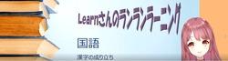 中学(国語)漢字と語句①漢字の成り立ち