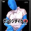 【半額キャンペーン】ゼンシンタイツNEO4〜ゼンシンタイツシリーズVolume.04〜