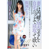 [Latest] wife in secret I M husband in bed at home 寝取tte you want [Iioka kanako Itō]