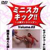 ミニスカキック!!Volume.03〜人間サンドバッグ〜