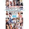 オフィスレディー Forever コレクション02