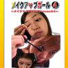 【半額キャンペーン】メイクアップガール4