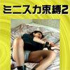 【半額キャンペーン】ミニスカ束縛2 もがくミニスカ女