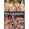 Cream pie housewife adultery trip 淫欲 4 hours information