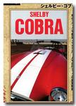 ADM Shelby Cobra