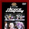 【レンタル】Three's company