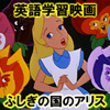 "English learning film ""Alice in Wonderland"" (1) English and at the same time + words and idioms translated subtitles, main video 640 x 480 (wmv), (2) click Start audio pieces, scenes with Japanese translation complete serif collection (PDF), (3) iPod, Smartphone, etc. for, English subtitles with the main video 320 x 240 (mp4), (4) MP player etc, main audio (MP3), (e) respond to PC, serif audio file collection ( wma )"