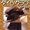 【レンタル】タイツクラブ Volume.08 足コキ黒タイツ