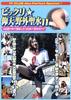 ビックリ★仰天・野外聖水11