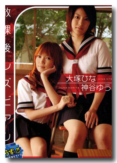 Otsuka Hina Kamiya MBD Yuna after lesbian school
