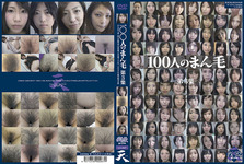 [New 6/2015 5, release] 100 people spread hairy vol. 3