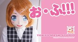【特別セール】東京マスク動画部 TMS-017 お・ふ!!!
