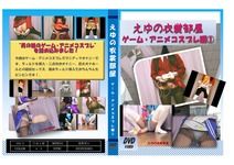 Shemale child eh Yun Wardrobe DVD game and anime cosplay Chapter 1