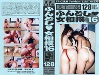 ふんどし女相撲16(天下一品128)