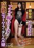 Ginza rush of reservations Anal tightening is amazing! Luxury Shemale Deriheru Miss