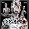 【半額キャンペーン】ゼンシンタイツNEO8〜ゼンシンタイツシリーズVolume.08〜