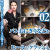 Black pantyhose CA Otsuka Riku's bread onigiri etc.