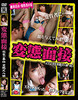 Kinky interview full service transformation shakuhachi daughter
