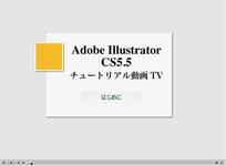 誰でもわかる Adobe Illustrator CS5.5 チュートリアル動画講座