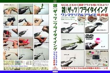 78K0R ( that's ) coarse fly tying ワンマテリアル fly by explosive fishing ( 60 minutes and high-quality 3 M )