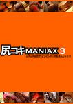 尻コキMANIAX 3