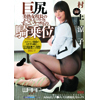 [Latest] big ass beauty mature woman principal of the chillin harassment shall!! as for big hips Cowgirl [ryouko Murakami]
