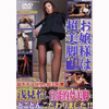 Lady's Super legs [costume play mode chapter] SCDV-12041