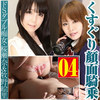 [F/m tickling] Slut W / Sakura Sena & Makino ERI M man tickling facial Cowgirl