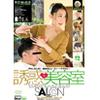 [Latest] seduced beauty salon [kashii yumeria]