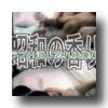 KSW Showa fragrance 3 amateur's sex