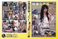 Slave girl pictorial Hirai YUI career college