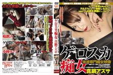 Human decay series 01 ゲロスカ slut Manabe Azusa-forced food Gro, manure urinal, Gero hand handjob cumshot squeeze-