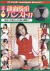 美人☆顔面騎乗パンスト11