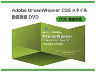 誰でもわかる Adobe DreamWeaver CS5.5 チュートリアル動画講座