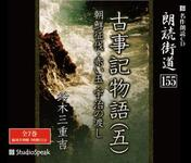 Reading road passing the story of the Kojiki [14] Uji miekichi Suzuki