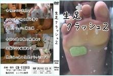 barefoot crushing No.2