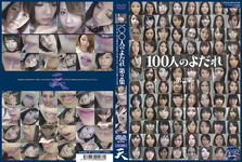 [New 5/2015 01, released: drool over 100 people Vol 2